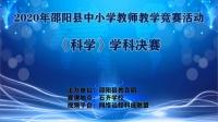 2020年邵阳县中小学教师科学学科竞赛-钟柔柔老师