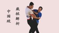 中国跤崴桩还能这样做?刘清海老师教你实战中如何控制双臂