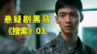 搜索3:韩国悬疑剧黑马,病毒+丧尸!【剧集快看】
