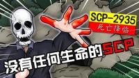 SCP:2935通往平行世界的神秘洞穴,进去的人再也出不来?