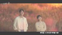 [MV] K.Will_《Start Up》OST17- 只看着你一人的人