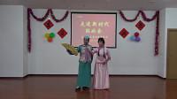 """沪剧选段巜春年三月草青青,问叔叔》""""走进新时代""""联欢会"""