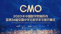 2020年中国数学奥林匹克暨第36届全国中学生数学冬令营开幕式-直播回放