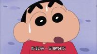 蜡笔小新第八季台配版:好想吃中华凉面