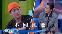 """千万不要让王嘉尔、刘宪华讲成语,不然要笑哭的,黄磊:你再说一句我""""打死""""你!"""