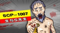 SCP-1007:75分钟活完一生!无限重生!