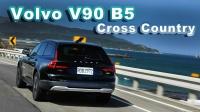 【Go車誌】2020 沃尔沃 Volvo V90 B5 Cross Country 试驾