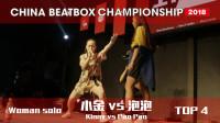 CNBaetbox全国赛精选:谁说女子不如男!女子组《小金 vs 泡泡》!