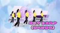 莎啦啦快乐舞步健身操第十一套 第3节《伤心的雪花》正面
