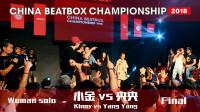 CNBaetbox全国赛精选:谁说女子不如男!女子组《小金 vs 央央 决赛》!
