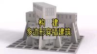 【乐高模型】多边形建筑
