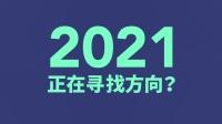 2021亚洲金融论坛在线