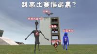 搞笑SCP:scp第一届跳高比赛,用上各自能力公平竞争,谁能赢