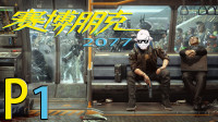 《赛博朋克 2077》最高难度 剧情攻略流程解说 第一期 欢迎来到夜之城