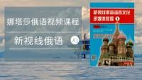【娜塔莎俄语】新视线俄语A1视频课程 1.1