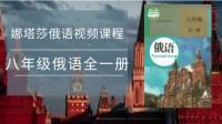 【娜塔莎俄语】人教版俄语八年级全一册视频教程  Урок 1.2  第1-3题