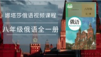 【娜塔莎俄语】人教版俄语八年级全一册视频教程  Урок 1.1 现在时、过去时的讲解