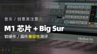 M1芯片Mac+Big Sur 软硬件/插件兼容性测评