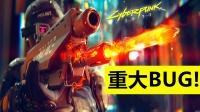 赛博朋克2077:刚玩就发现重大BUG,另一个育碧公司诞生?