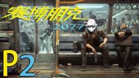 《赛博朋克 2077》最高难度 剧情攻略流程解说 第二期 扬名立万