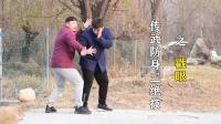 王芗斋说:搭上手你就防不住戳眼,内家拳功力与防身的关系