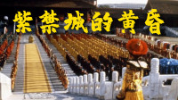 《紫禁城的黄昏》:揭秘末代皇帝溥仪在紫禁城的最后岁月,故宫究竟有何秘密【锦灰视读72】