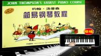 约翰汤普森简易钢琴教程03 小节线与拍号 名师课堂