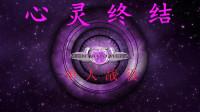 【菜鸟无脑实况向】心灵终结3.3.5最高难度附加任务——盟军(永眠)