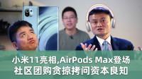 【E周报】:小米11、AirPods Max、社区团购