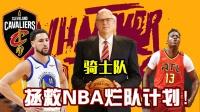 NBA2K21拯救烂队计划:骑士王朝!汤普森加盟成为新领袖!