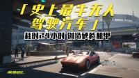 赛博朋克2077:史上最强的无人驾驶汽车?超牛科技!