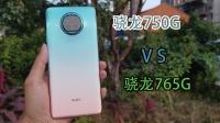 红米Note9 Pro使用测评:骁龙750G对比骁龙765G