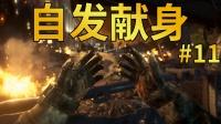 使命召唤6重制版11:老美的日子水深火热呀!