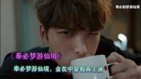 梦游仙境2:韩国版求婚大作战