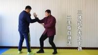 2手指形意拳功力自测法:三体式有无上下劲,挑打崩拳能用吗?