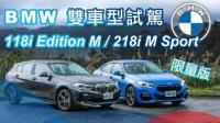 【Go車誌】2020 宝马 BMW 118i Edition M & BMW 218i M-Sport Gran Coupé (F44) 试驾