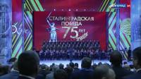 红旗歌舞团 斯大林格勒保卫战胜利75周年纪念音乐会