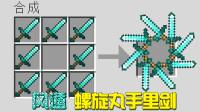 我的世界:8把剑合体!无敌螺旋剑?生存太简单了!