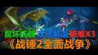 《战锤2全面战争》三个极难难度攻略解说01全新DLC腐坏氏族