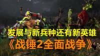 《战锤2全面战争》三个极难难度攻略解说02发展与介绍