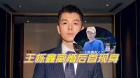 王栎鑫离婚后首现身 喊话跟拍者