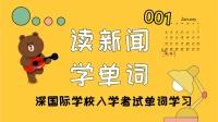 读新闻学单词,高频词汇,深圳国际学校入学考试参考