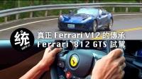 【Pit63統哥】2021 法拉利 Ferrari 812 GTS 试驾