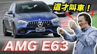 【Go車誌】2021 Mercedes-AMG E63 4MATIC+ (中期改款) 试驾