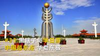 中国最东北自驾游#33,玩转黑瞎子岛,全中国最东的景点