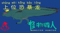 怪物猎人世界《猎人笔记——太刀上位恐暴龙》