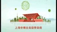 中粮集团2010年广告片(世博会版)《茶叶篇》30秒