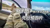 《伴旅》第六季 走进西藏 先行预告片 老丁出品