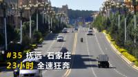 中国最东北自驾游#35,抚远-石家庄,23小时全速狂奔