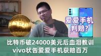 【E周报】:比特币破24000美元后血泪教训